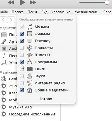 Добавляем пункт Программы в iTunes