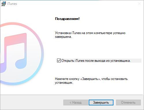 Завершение установки iTunes