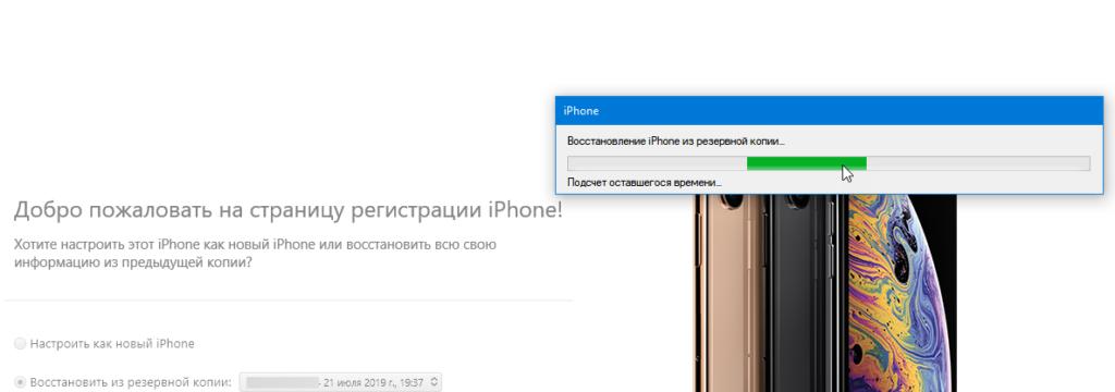 Запущенный процесс восстановления копии Айфона