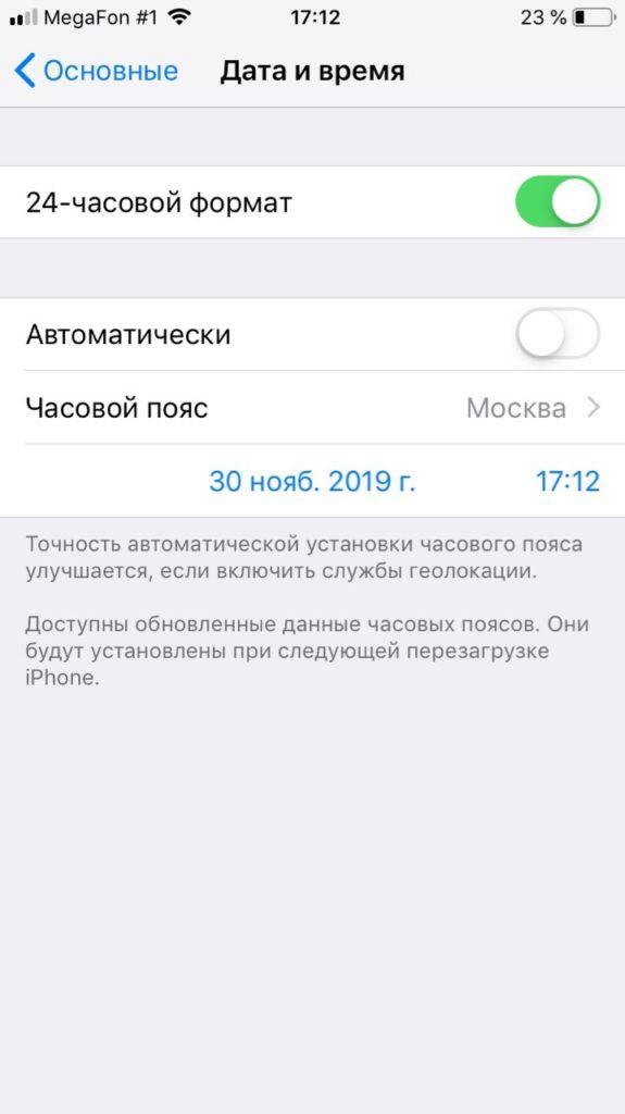 Изменение времени и даты на Айфоне