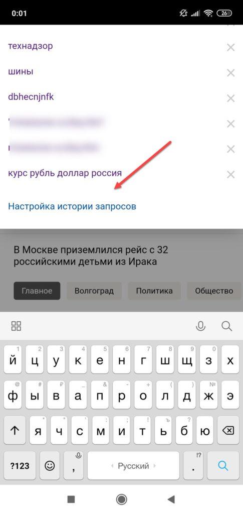 Настройка истории запросов в Яндексе