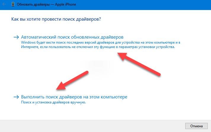 Обновление драйверов на iPhone в Windows