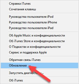 Обновления iTunes на ПК