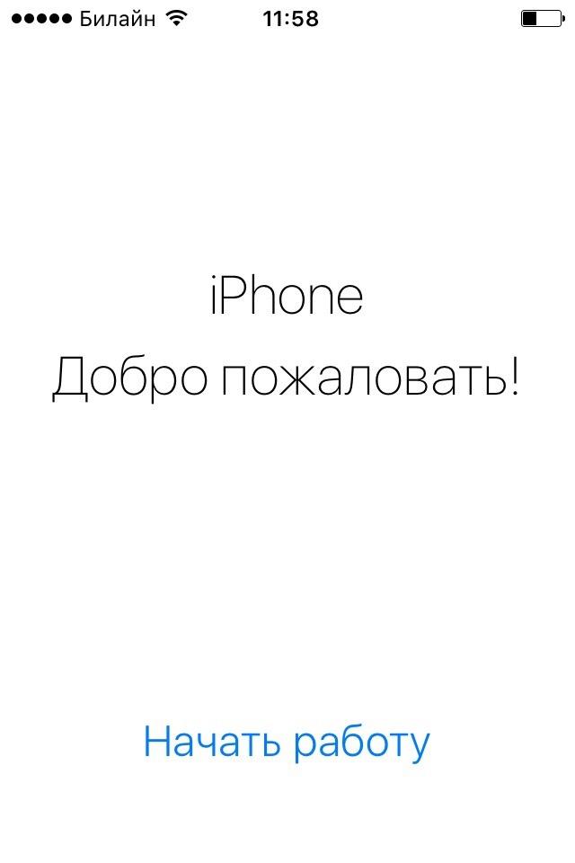 Окончательно айфон настроен