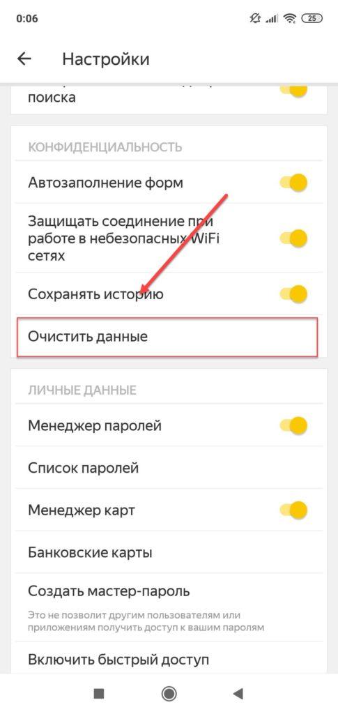 Очистить данные в истории Яндекса
