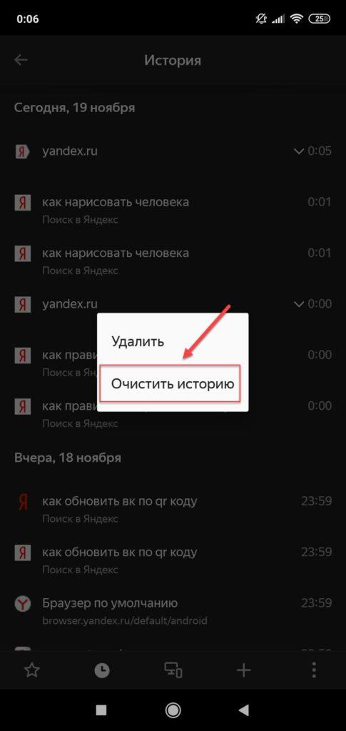Очистка всей истории в браузере Yandex