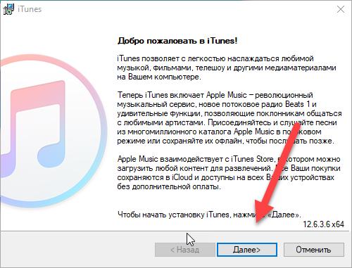 Подтверждение установки iTunes