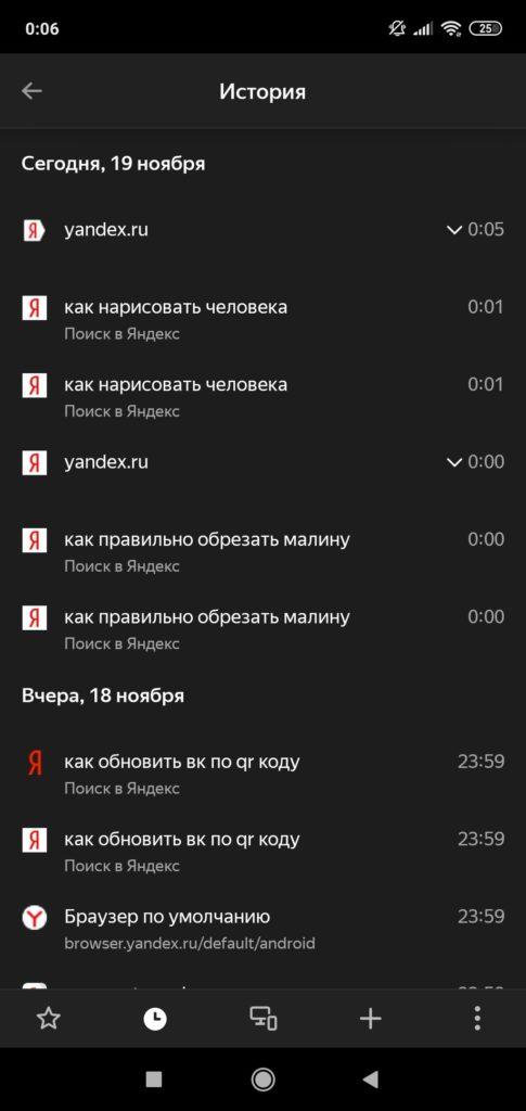 Полная история в Яндекс браузере