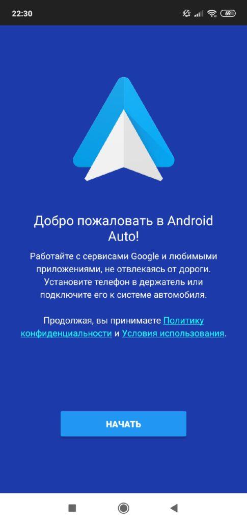 Приложение Android Auto