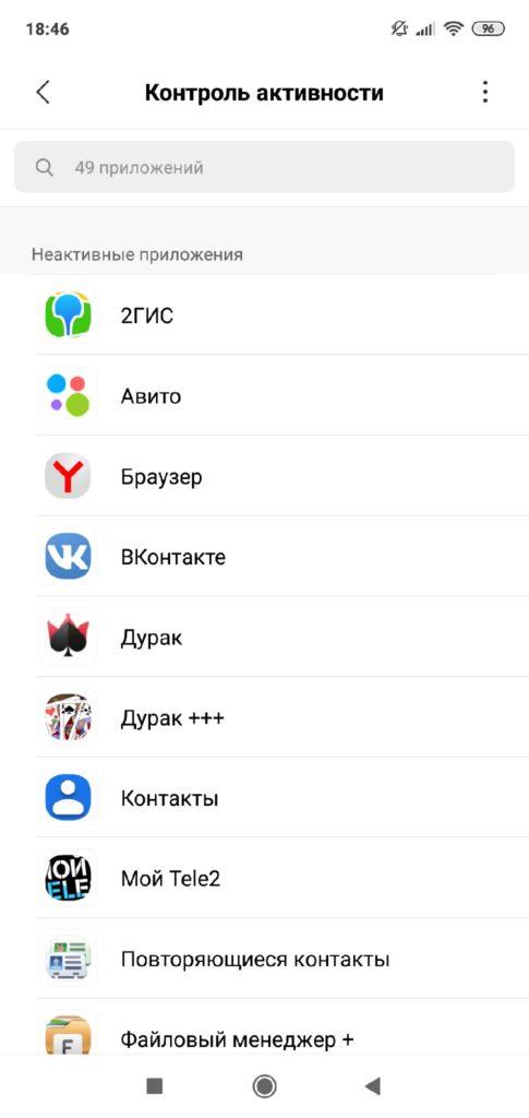 Приложения с активностью Андроид