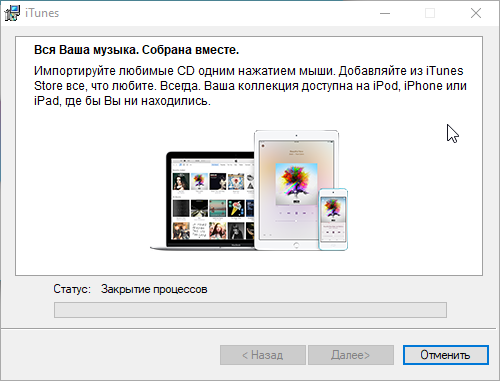 Процесс установки iTunes