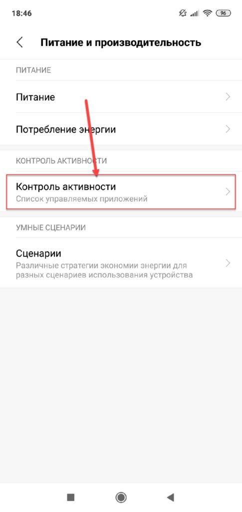 Пункт меню Контроль активности