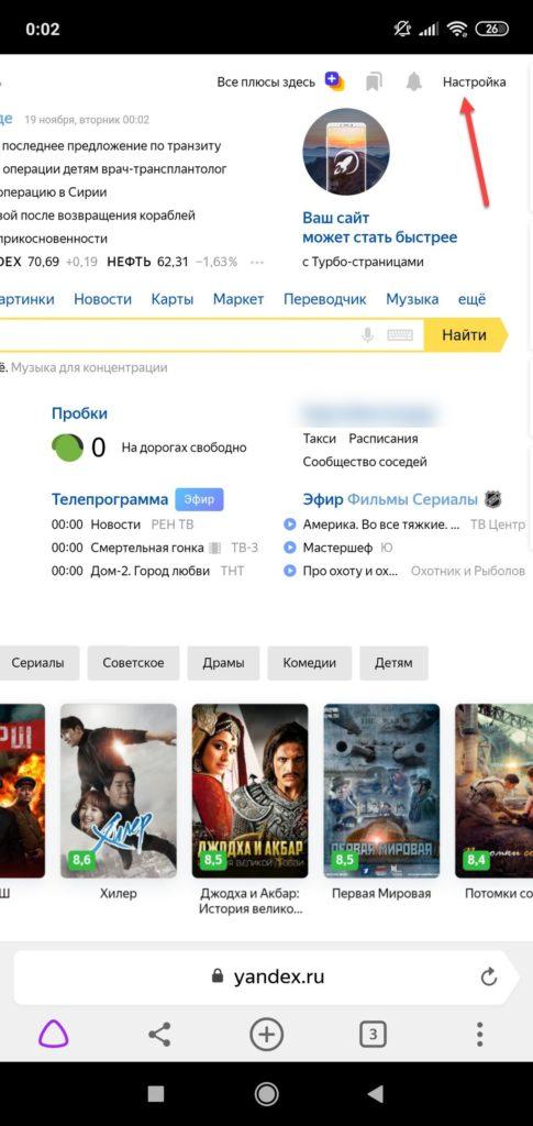 Пункт меню Настройка в ПК-версии Яндекса