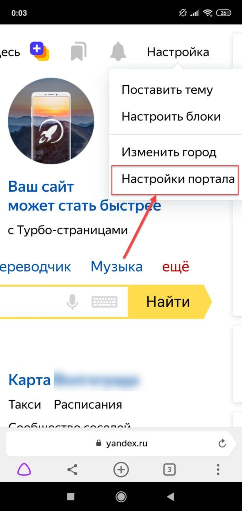 Пункт меню Настройки портала в ПК версии Яндекса