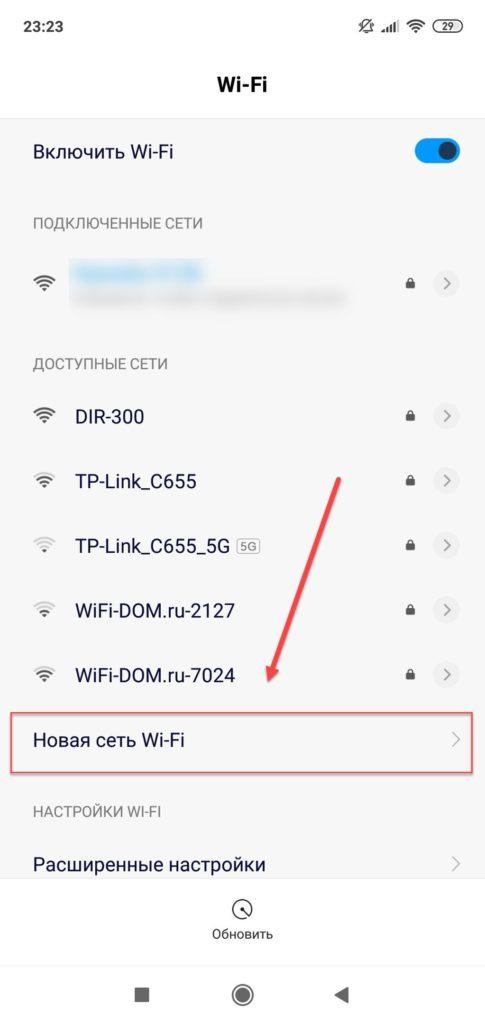 Пункт меню Новая сеть Wi-Fi