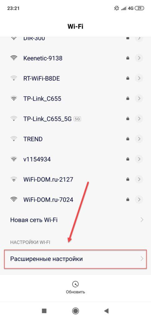 Расширенные настройки Wi-Fi