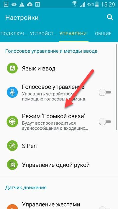 Режим громкой связи Андроид