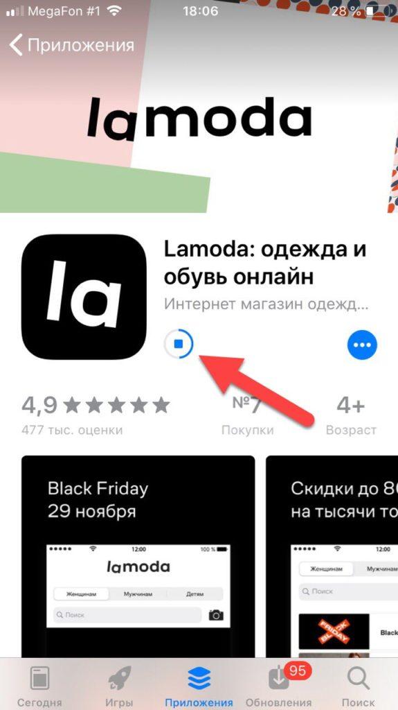 Статус-бар загрузки в App Store в приложении