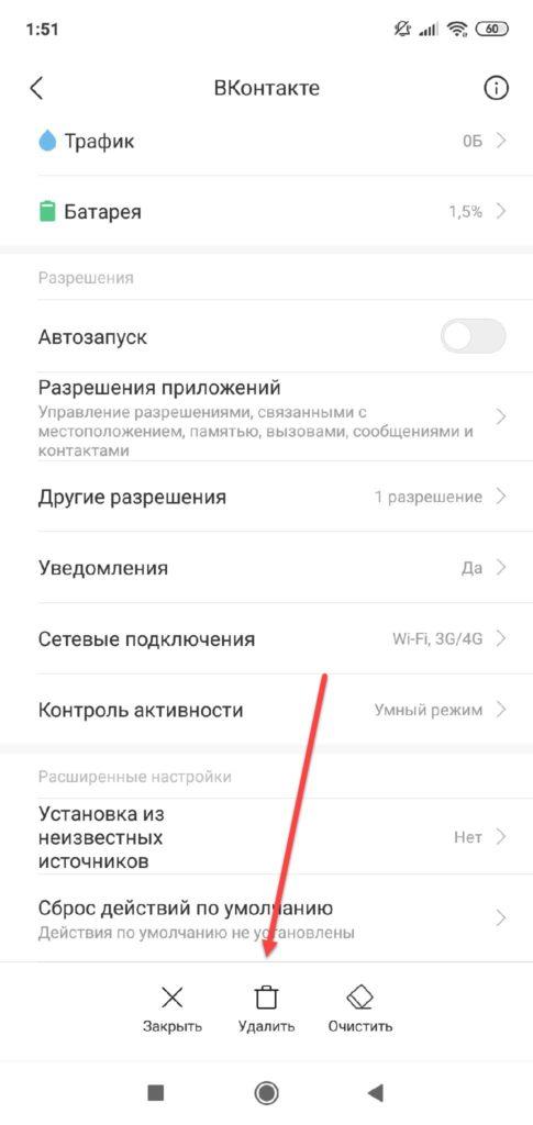 Удаление приложения