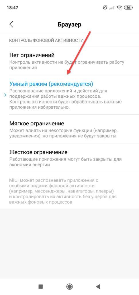 Умный режим активности в Андроиде для браузера