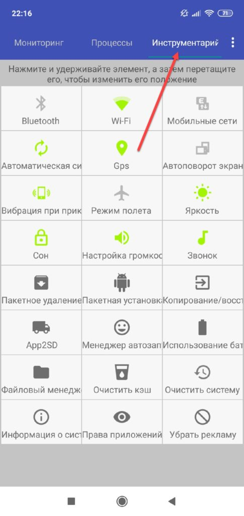 Android Assistant инструменты