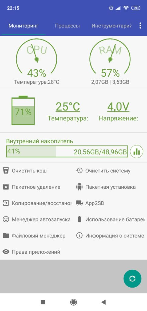 Android Assistant мониторинг