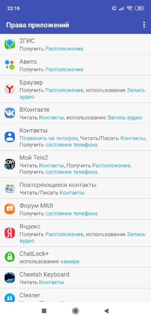 Android Assistant права приложений