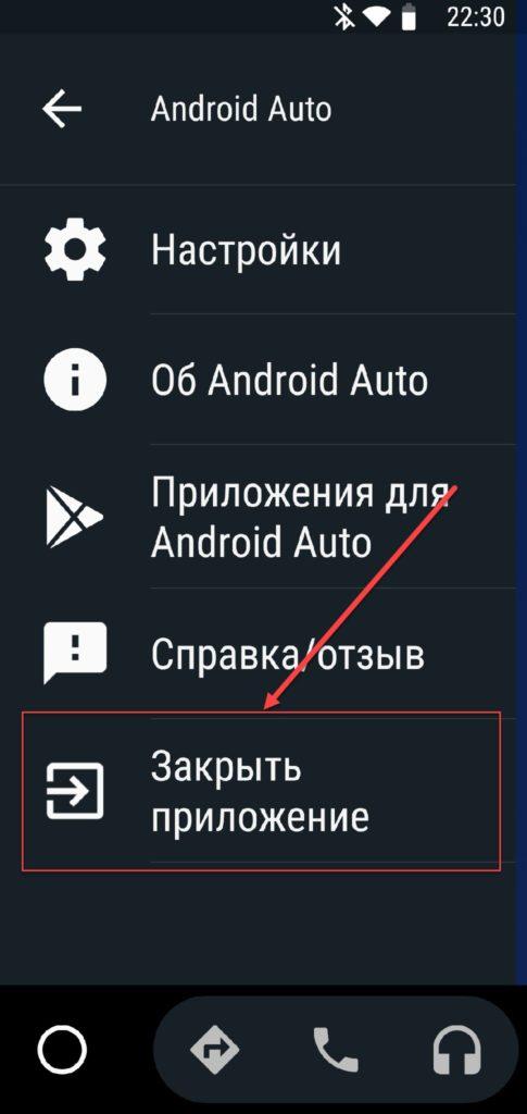 Android Auto выход из программы