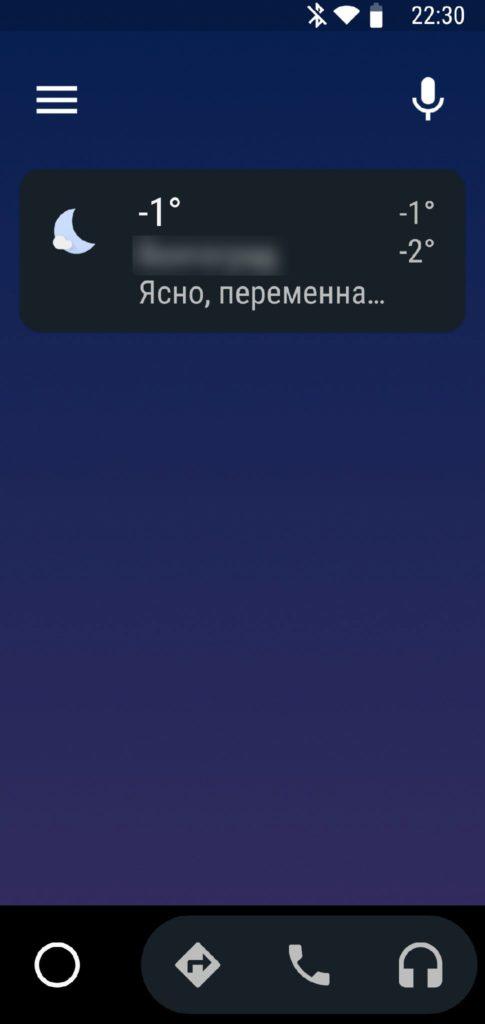 Android Auto интерфейс