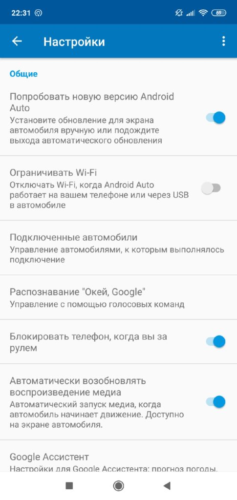 Android Auto настройки