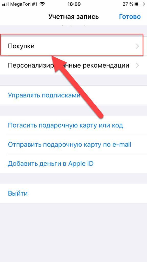 App Store Пункт меню Покупки