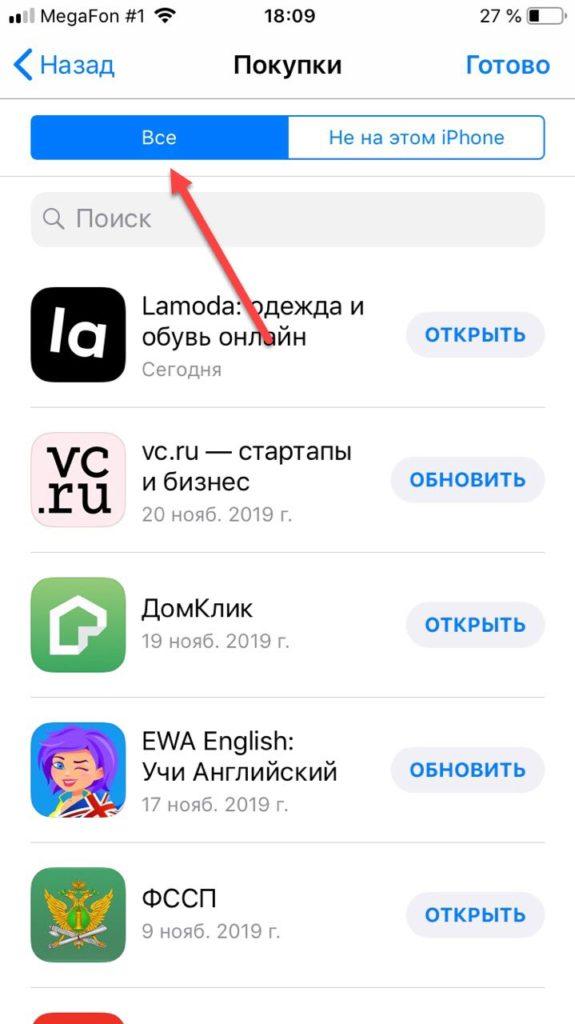 App Store загруженные приложения