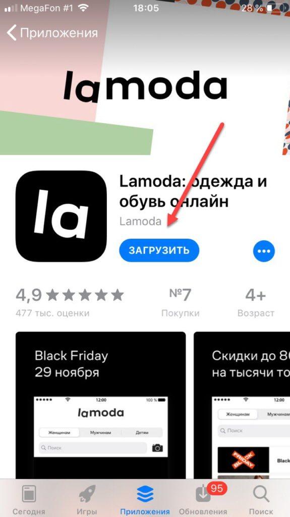 App Store загрузка приложения