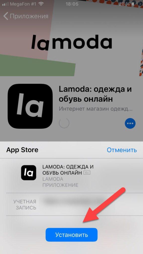 App Store подтверждение установки