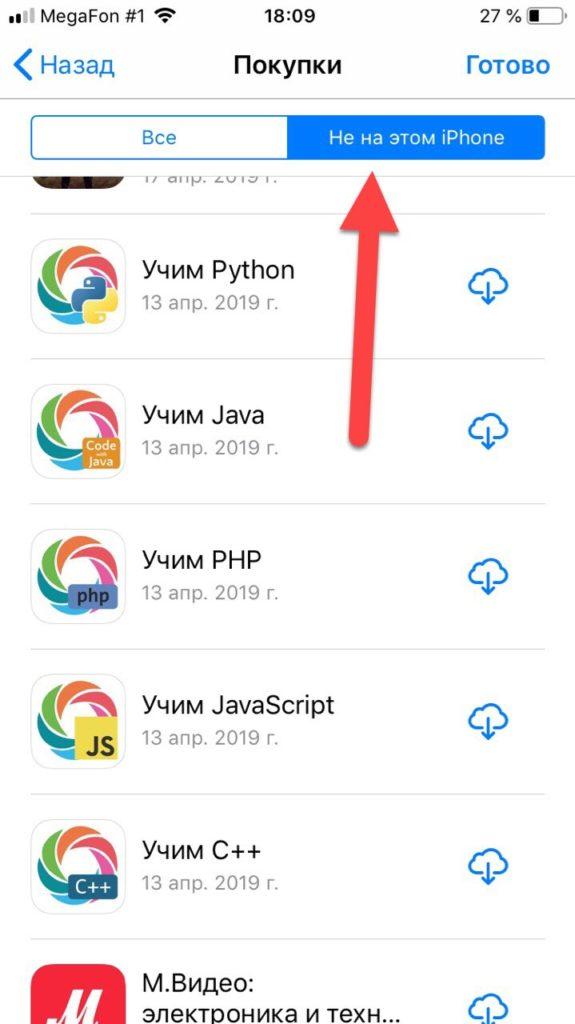 App Store приложения не на этом Айфоне