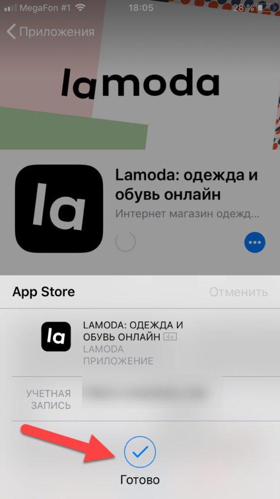 App Store установка началась