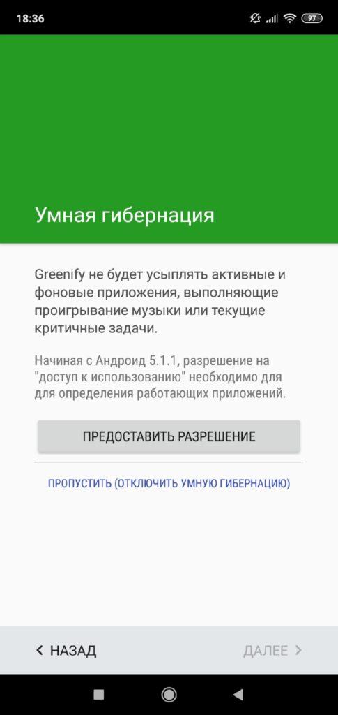 Greenify умная гибернация
