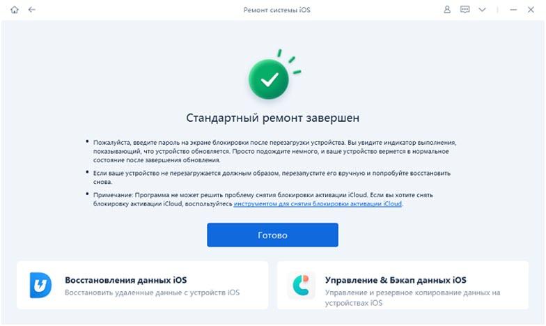 TenorshareReiBoot - процедура восстановления iOS завершена