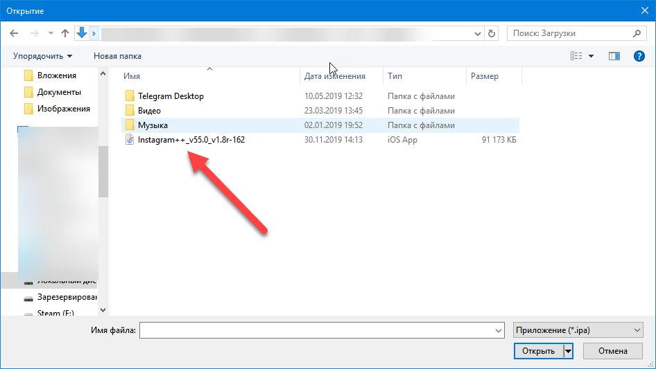 iFunBox выбор файла для установки