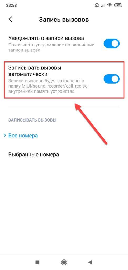 Автоматическая запись разговоров в Xiaomi