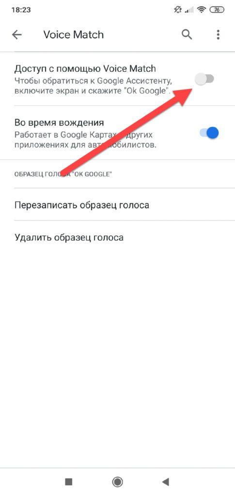 Активация Voice Match в Google