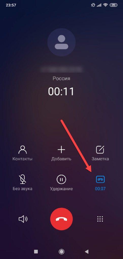 Активная запись разговора Xiaomi