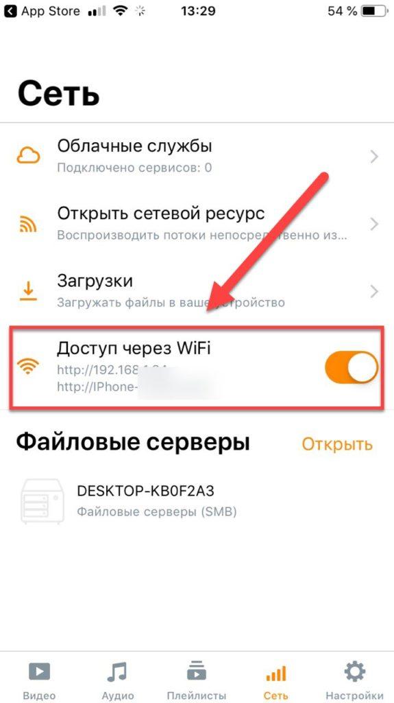 Вкладка Доступ через WiFi в VLC