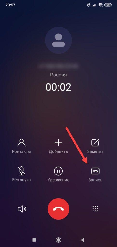 Вкладка Запись в Xiaomi