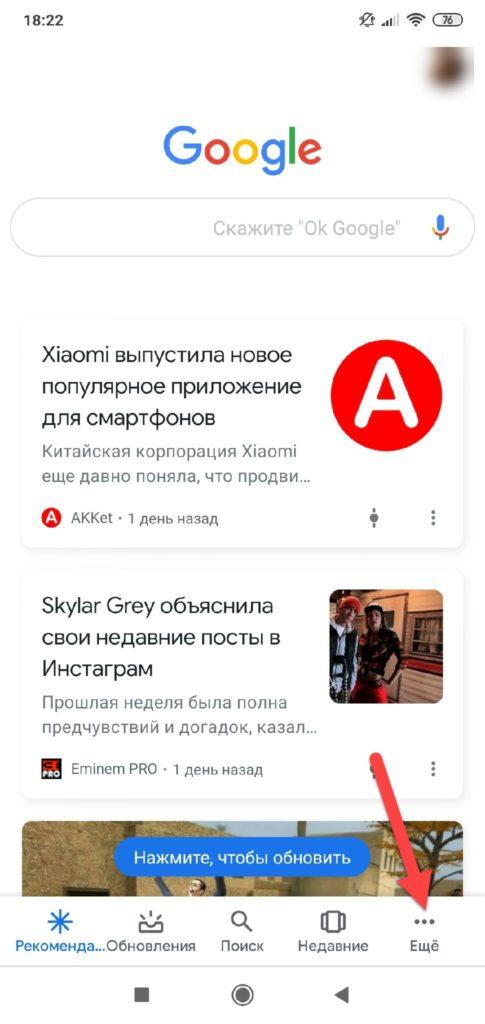 Вкладка еще в приложении Google