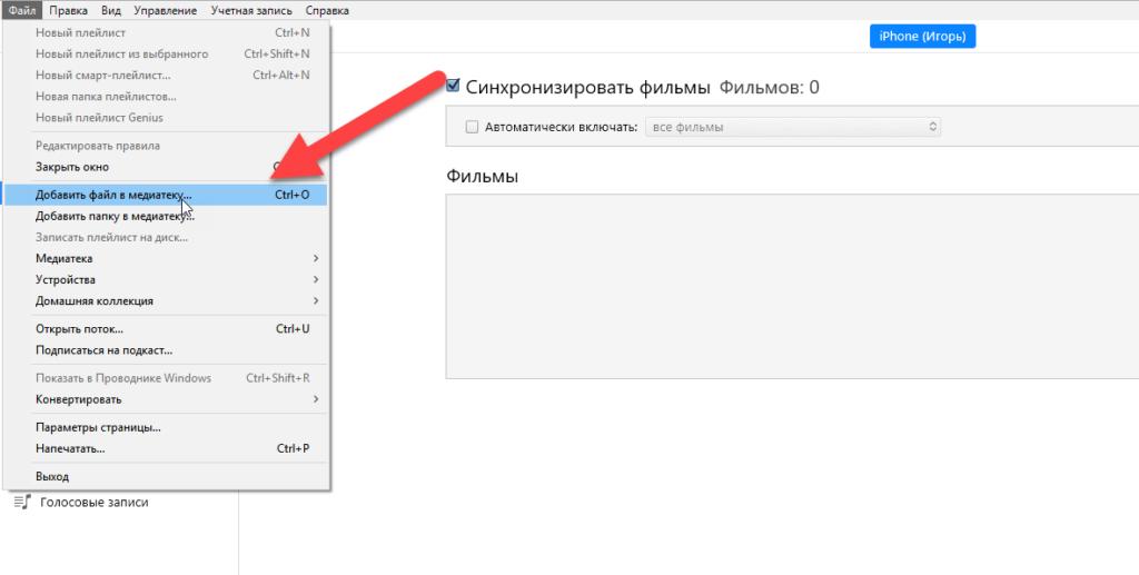 Добавление файла в медиатеку в iTunes