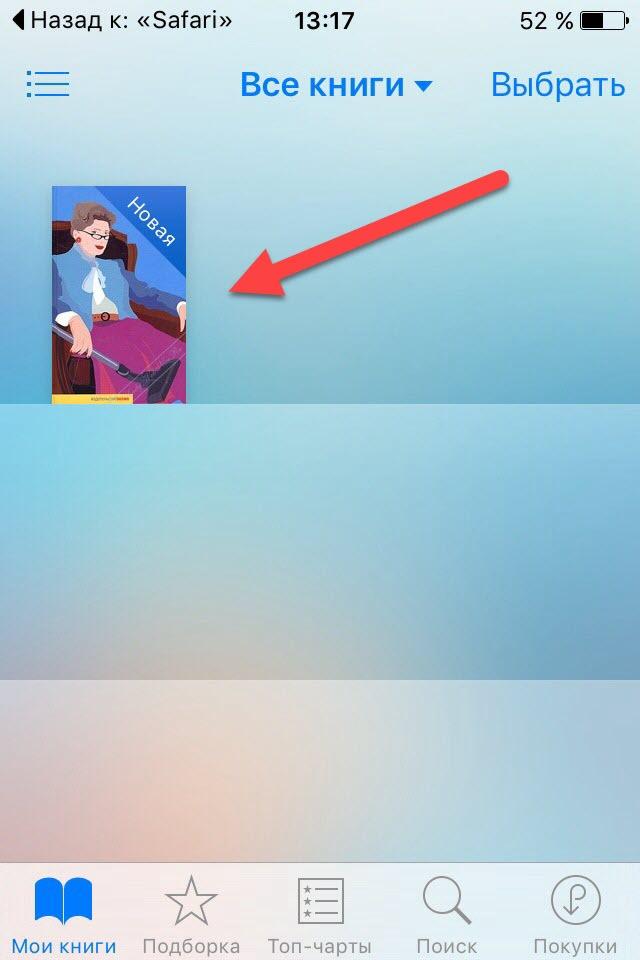 Загруженная книга в iBooks на iOS 9