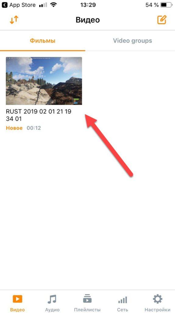 Загруженное видео в VLC через Wi-Fi