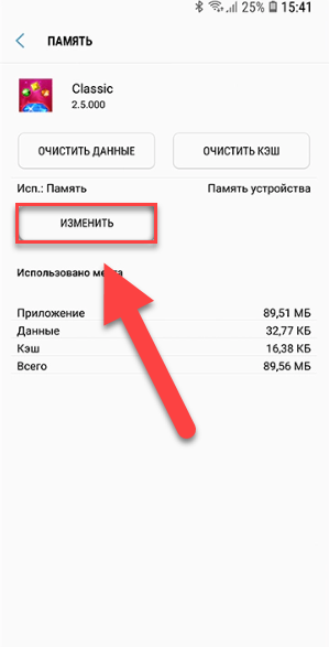 Изменение источника хранения приложения