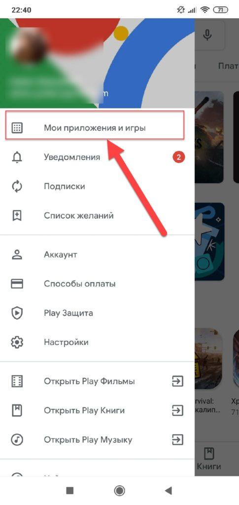 Мои приложения и игры в Google Play